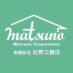松野工務店へのお問い合わせ 渋谷区恵比寿の木造新築 リフォーム